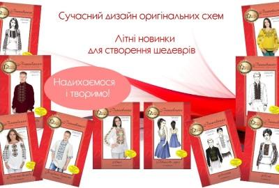 Новинки від «Діана плюс»  схеми українських вишиванок для жінок та чоловіків 07bbb265f95c6