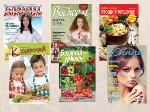 українські журнали