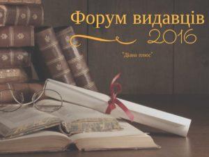 Форум видавців 2016