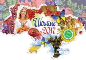 український календар на 2017 рік