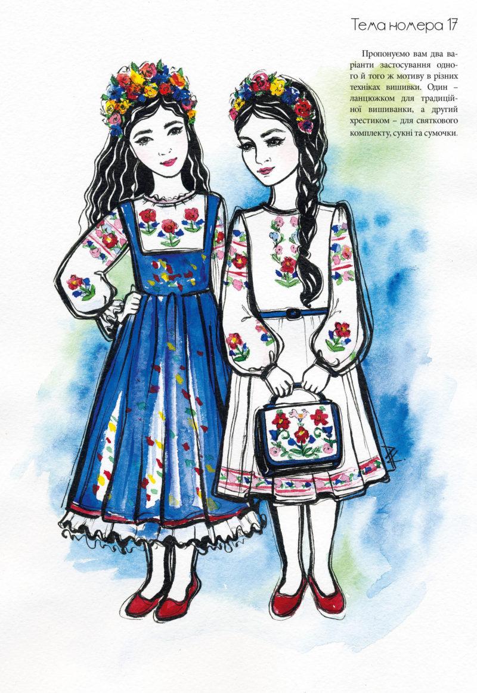 Чим здивує оновлений журнал «Українська вишивка»  ee58aeec17212