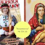 вишивка ікон хрестиком