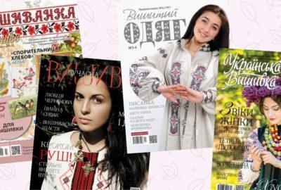 журнал Українська вишивка
