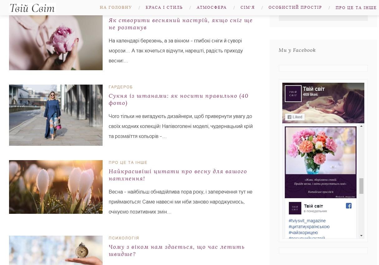 сайти для жінок