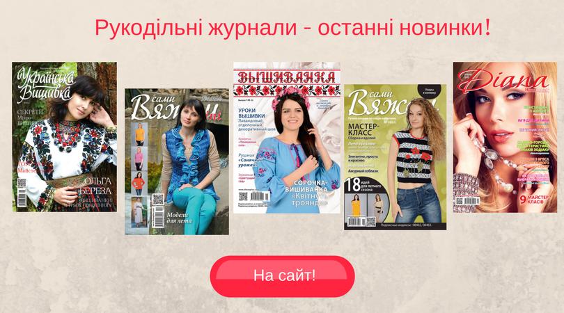 журнали по рукоділлю