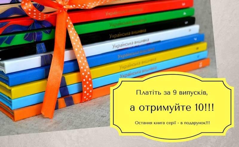 Золота колекція української вишивки