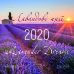 2020_lounge_lavender-dreams_storinka_01
